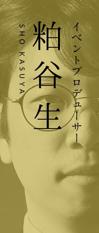 SHO KASUYA