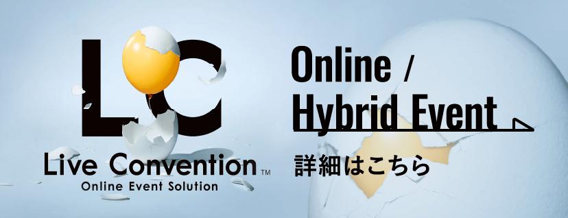 オンライン / ハイブリッドイベント LIVE CONVENTTION