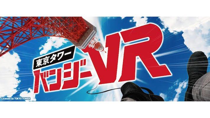 VRスポット、東京