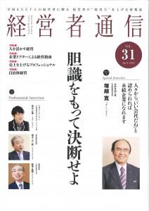 経営者通信 表紙&記事