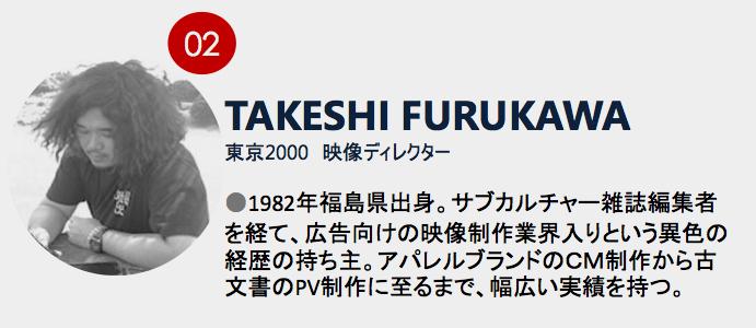 TAKESHI_FURUKAWA