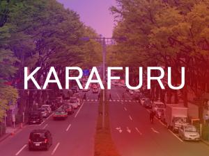 KARAFURU①