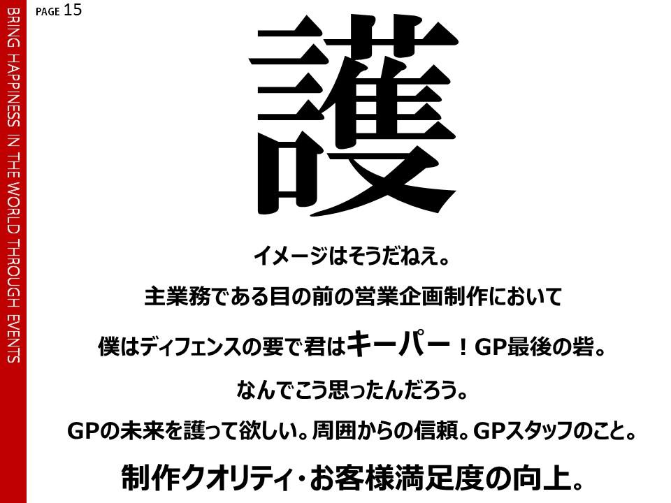 ★〔GP Kickoff 2016〕光畑0412_2